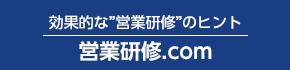 営業研修.com